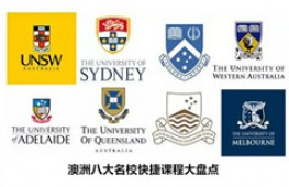 【高考专题五】免高考直升澳洲名校捷径!