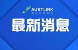 【移民局官宣】2月1日后离开中国去第三国待满14天后的学生可以入境澳洲