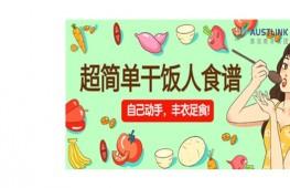 【留学生生存必备快手菜食谱】这个假期,自己动手,丰衣足食!