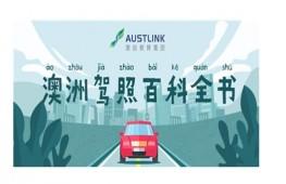 在澳开车要注意什么?留学党、新移民、自驾游必看!