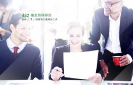 全新TSS/482雇主担保签证
