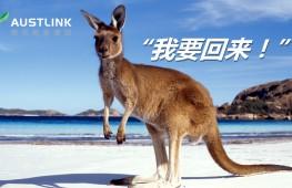 澳大利亚永居签证真的是永久的吗?过期后又该怎么办?详解155/157居民返程签证