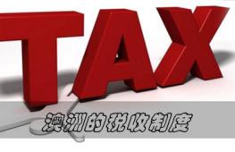 澳洲的税收制度