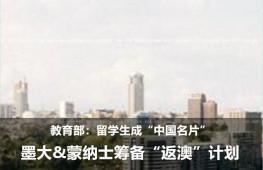 """教育部:留学生成""""中国名片"""",墨大&蒙纳士筹备""""返澳""""计划,官宣年底扩大试点?"""