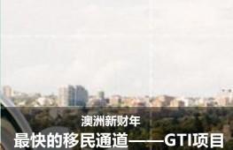 澳洲新财年最快的移民通道——GTI项目,内附近期成功案例,你心动了吗?
