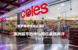 【澳洲留学生活必备】澳洲超市的神仙网红食物测评  (一)