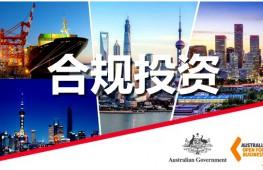 澳大利亚显赫投资者签证188C类别—核准投资要求深度分析!