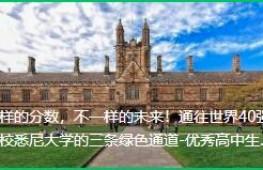 同样的分数,不一样的未来!通往世界40强名校悉尼大学的三条绿色通道-优秀高中生与高考生必读