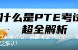 PTE考试超全介绍!英语考试中的黑马!被各国大学广泛承认!