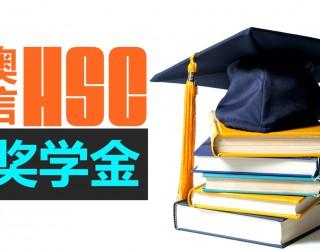 HSC考生注意啦:UAC报名8月2日开放!澳信HSC重磅奖学金等你来拿,一站式托管计划助你锁定名校!