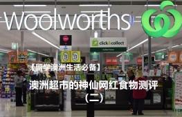 【澳洲留学生活必备】澳洲超市的网红食物测评  (二)